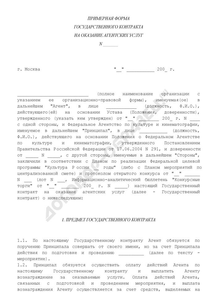 Примерная форма государственного контракта на оказание агентских услуг Федеральному агентству по культуре и кинематографии. Страница 1