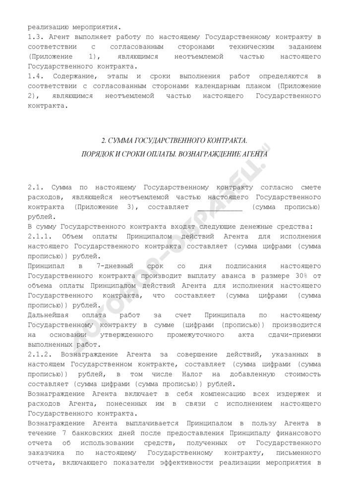Примерная форма государственного контракта на оказание агентских услуг Федеральному агентству по культуре и кинематографии. Страница 2