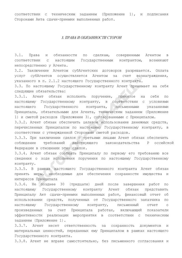 Примерная форма государственного контракта на оказание агентских услуг Федеральному агентству по культуре и кинематографии. Страница 3