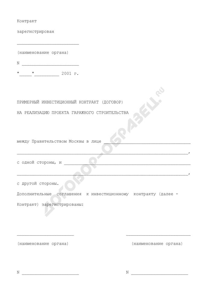 Примерный инвестиционный контракт (договор) на реализацию проекта гаражного строительства. Страница 1