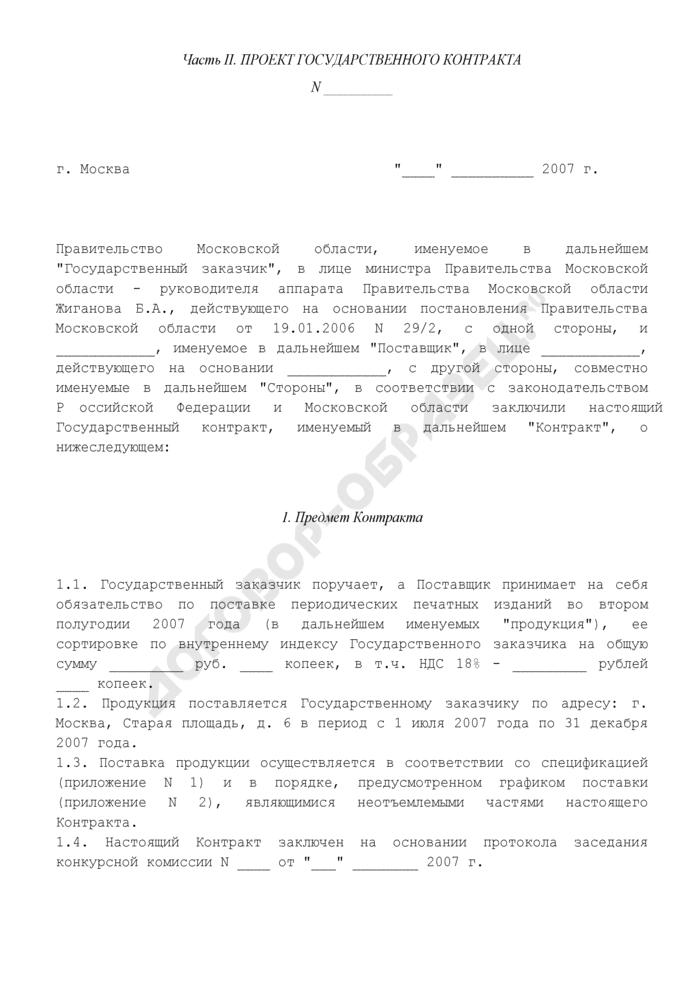 Проект государственного контракта на поставку Правительству Московской области периодических печатных изданий. Страница 1