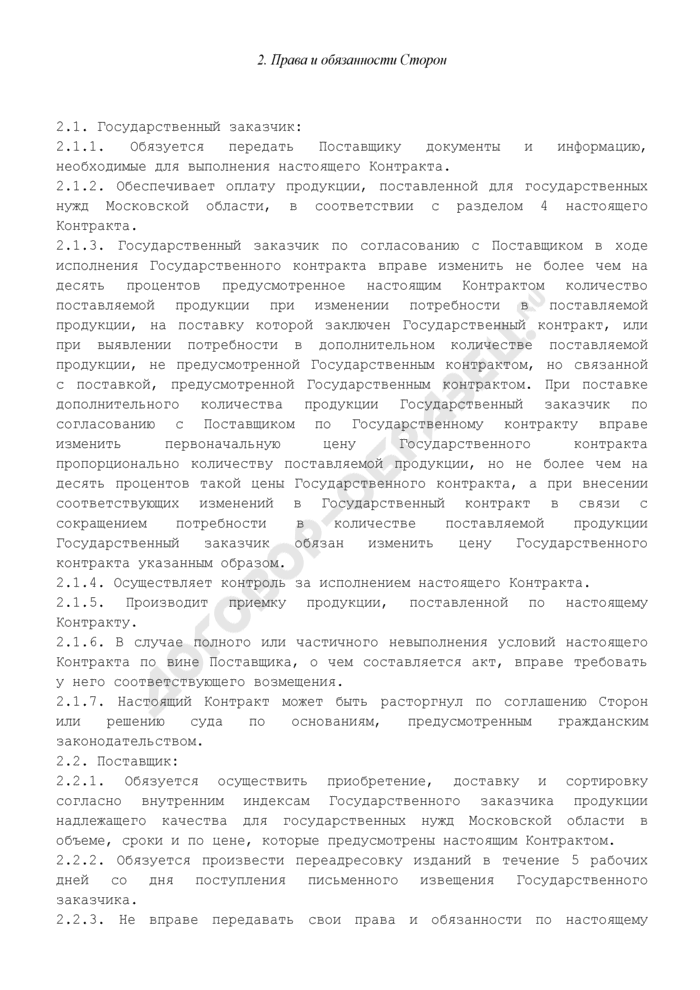 Проект государственного контракта на поставку Правительству Московской области периодических печатных изданий. Страница 2