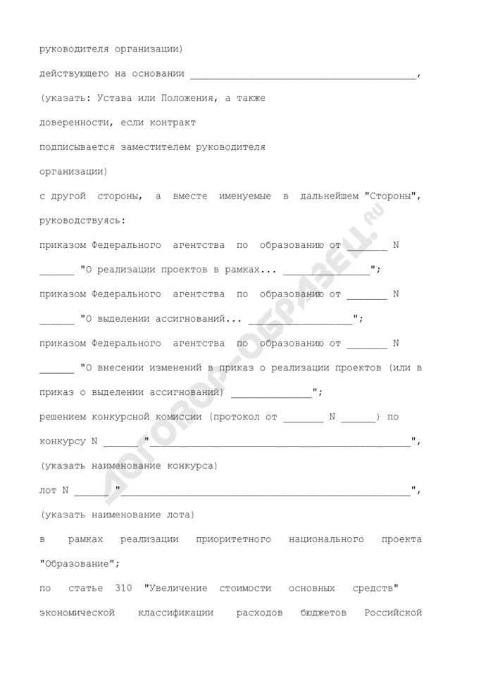 Проект государственного контракта на поставку товаров для государственных нужд. Страница 2