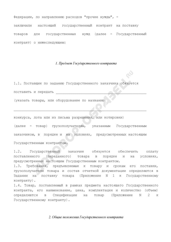 Проект государственного контракта на поставку товаров для государственных нужд. Страница 3