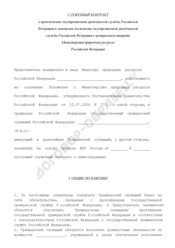 Служебный контракт о прохождении государственной гражданской службы Российской Федерации и замещении должности государственной гражданской службы Российской Федерации (примерная форма). Страница 1