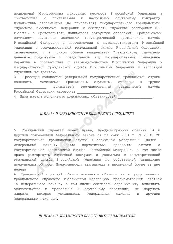 Служебный контракт о прохождении государственной гражданской службы Российской Федерации и замещении должности государственной гражданской службы Российской Федерации (примерная форма). Страница 2