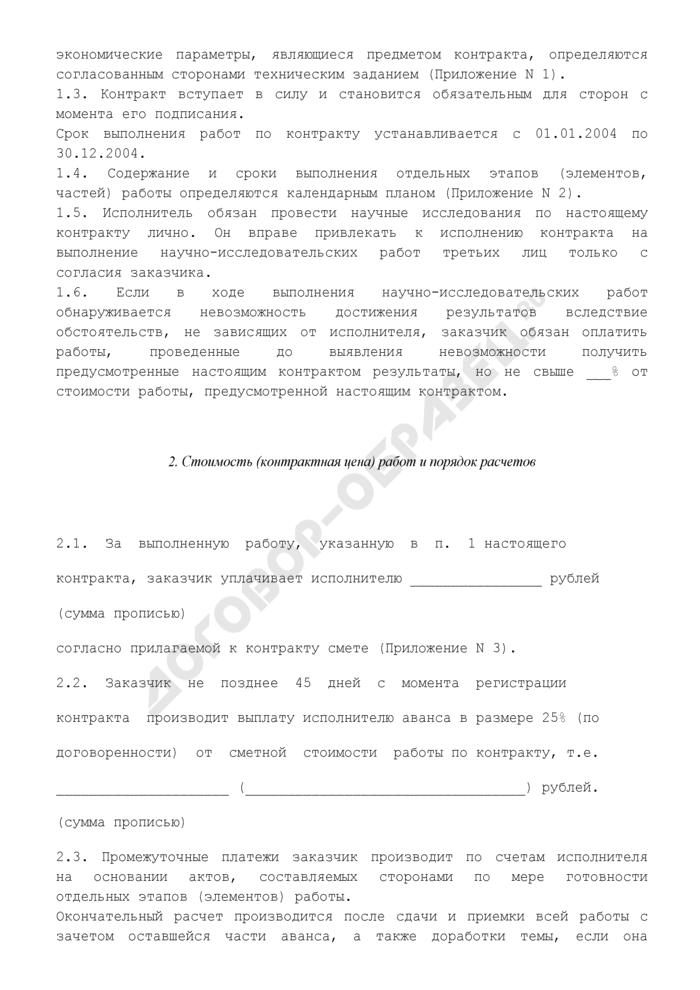 Типовое содержание государственного контракта по разработке технических регламентов и других нормативных документов. Страница 3