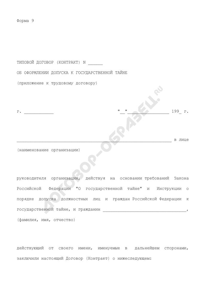 Типовой договор (контракт) об оформлении допуска к государственной тайне (приложение к трудовому договору). Форма N 9. Страница 1