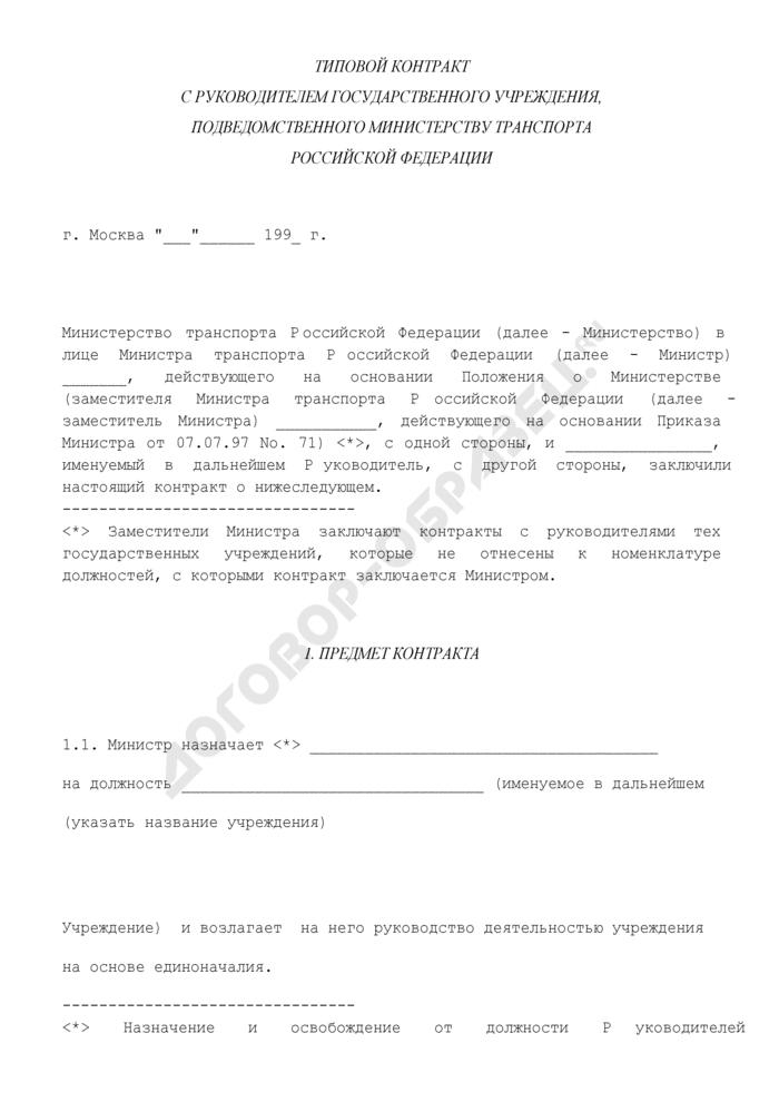 Типовой контракт с руководителем государственного учреждения, подведомственного Министерству транспорта Российской Федерации. Страница 1
