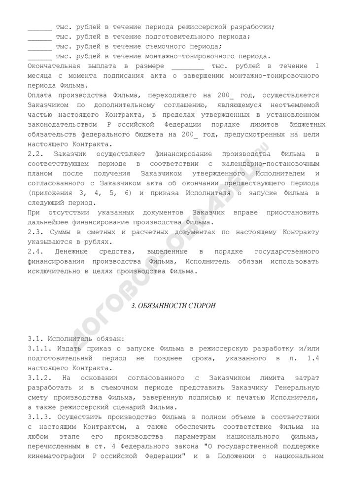 Государственный контракт о государственной финансовой поддержке производства национального неигрового кинофильма (полная поддержка). Страница 3
