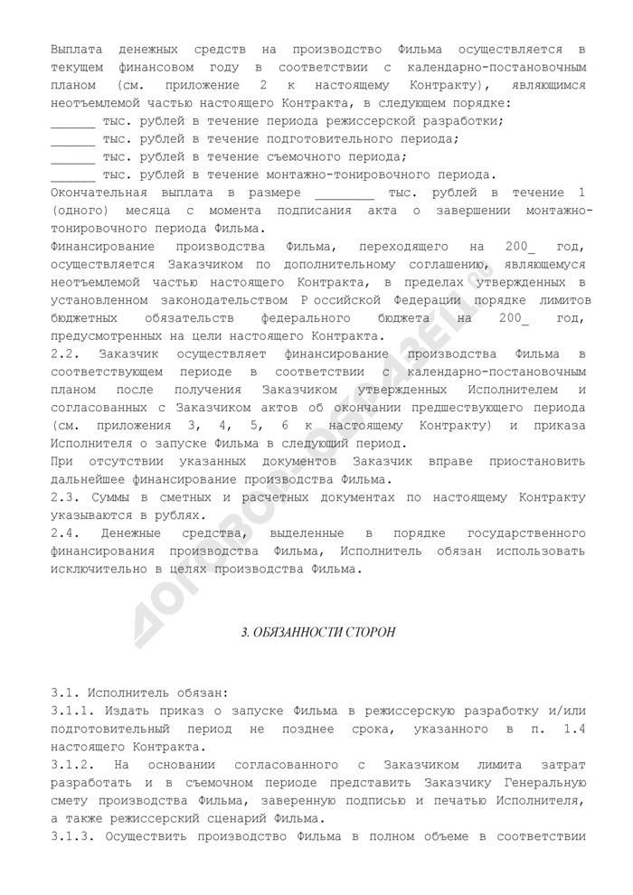 Государственный контракт о государственной финансовой поддержке производства национального игрового кинофильма (полная поддержка). Страница 3