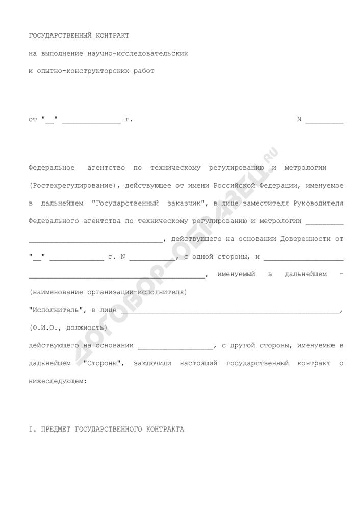 Государственный контракт на выполнение научно-исследовательских и опытно-конструкторских работ. Страница 1