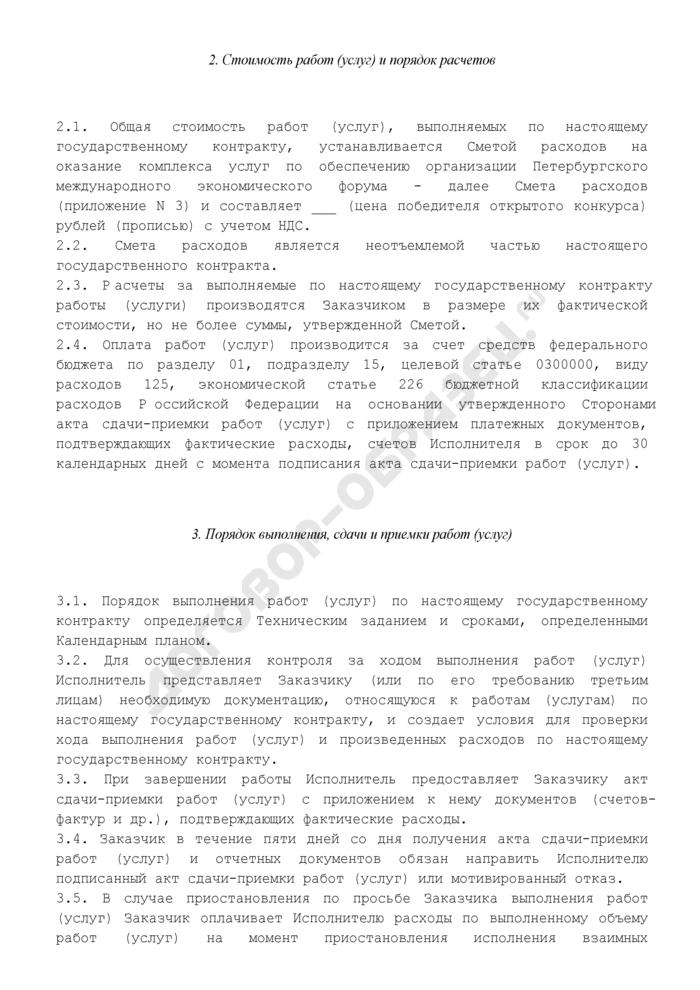 Государственный контракт на оказание комплекса услуг по обеспечению организации XI Петербургского международного экономического форума в г. Санкт-Петербурге в июне 2007 г.. Страница 2