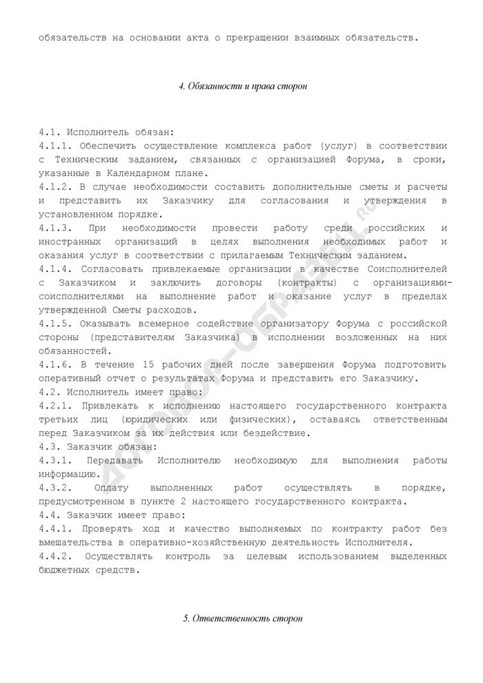 Государственный контракт на оказание комплекса услуг по обеспечению организации XI Петербургского международного экономического форума в г. Санкт-Петербурге в июне 2007 г.. Страница 3