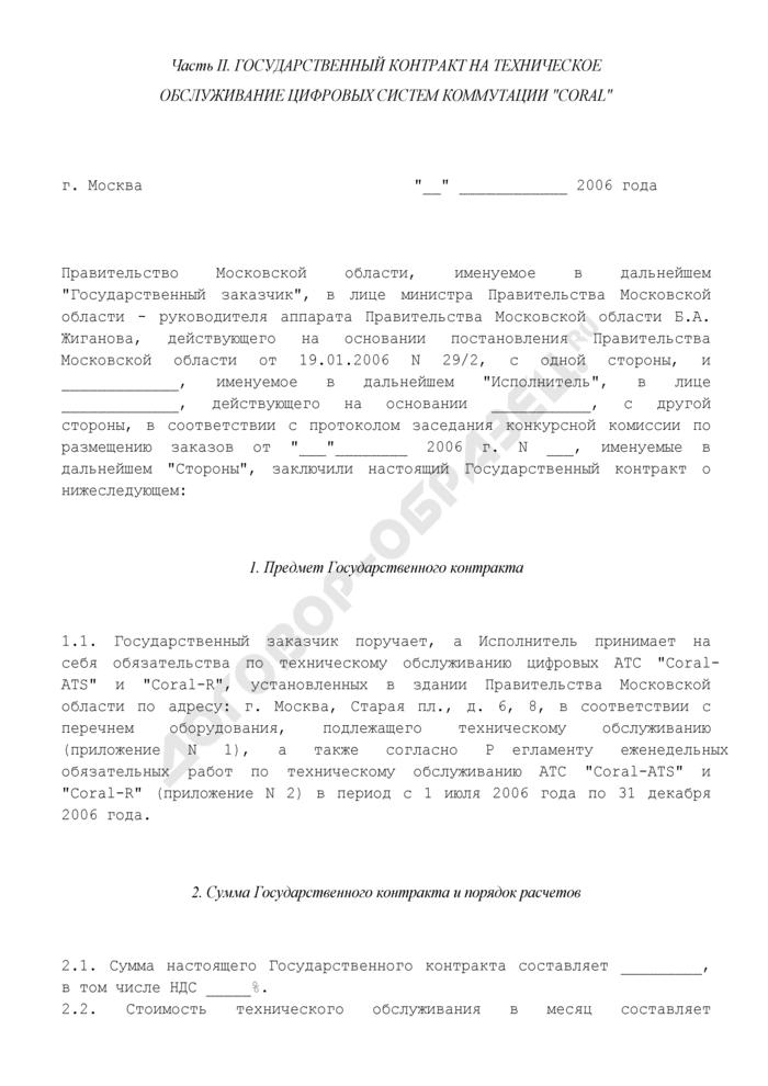 """Государственный контракт на техническое обслуживание цифровых систем коммутации """"CORAL. Страница 1"""