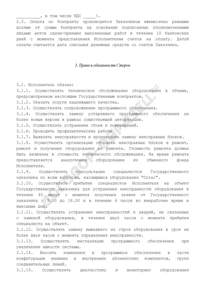 """Государственный контракт на техническое обслуживание цифровых систем коммутации """"CORAL. Страница 2"""
