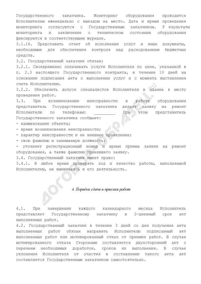 """Государственный контракт на техническое обслуживание цифровых систем коммутации """"CORAL. Страница 3"""