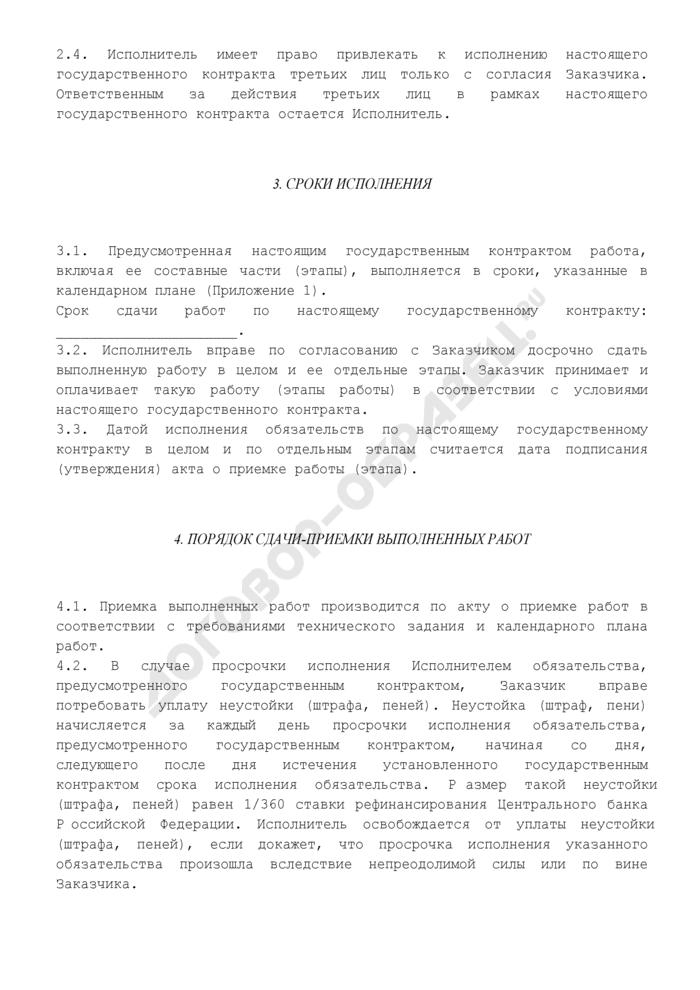 Государственный контракт на создание и поставку научно-технической продукции (НТПр) для государственных нужд. Страница 3