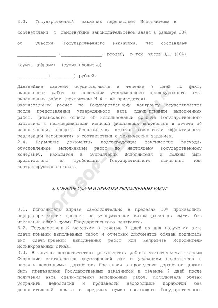 Государственный контракт на подготовку и проведение киномероприятия. Страница 3