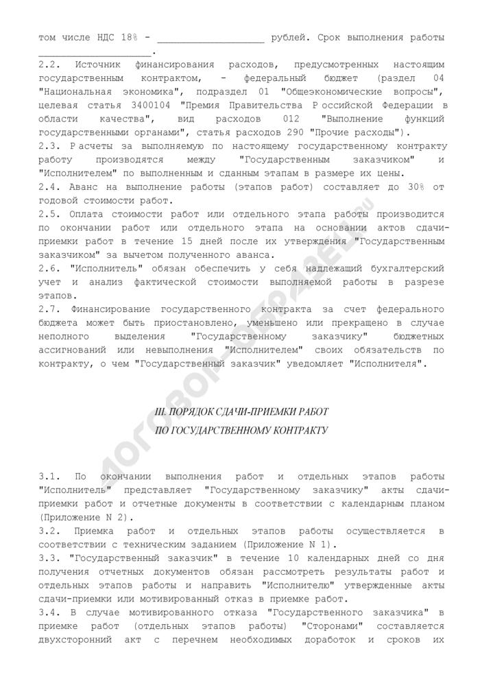 Государственный контракт на выполнение работ по Премии Правительства Российской Федерации в области качества. Страница 3