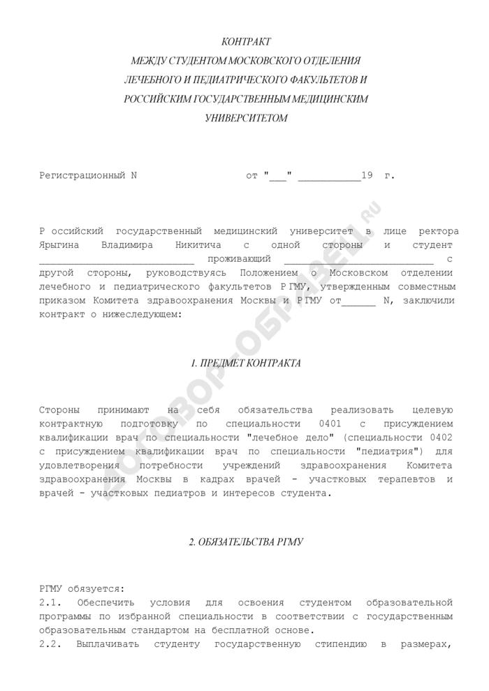 Контракт между студентом Московского отделения лечебного и педиатрического факультетов и российским государственным медицинским университетом. Страница 1