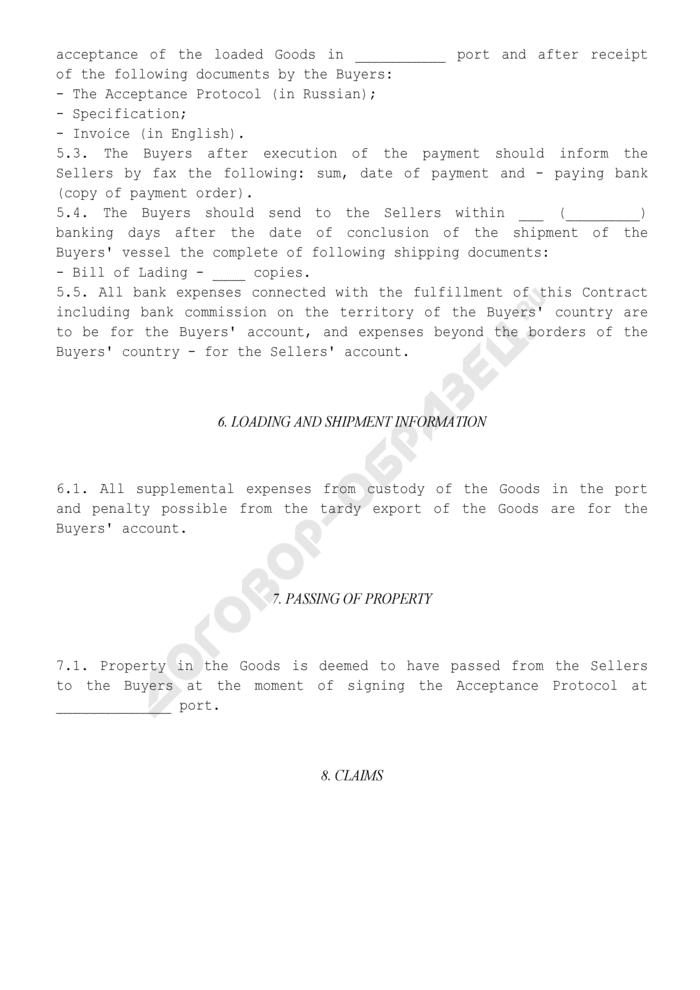 Контракт на куплю-продажу пиломатериалов (англ.). Страница 3