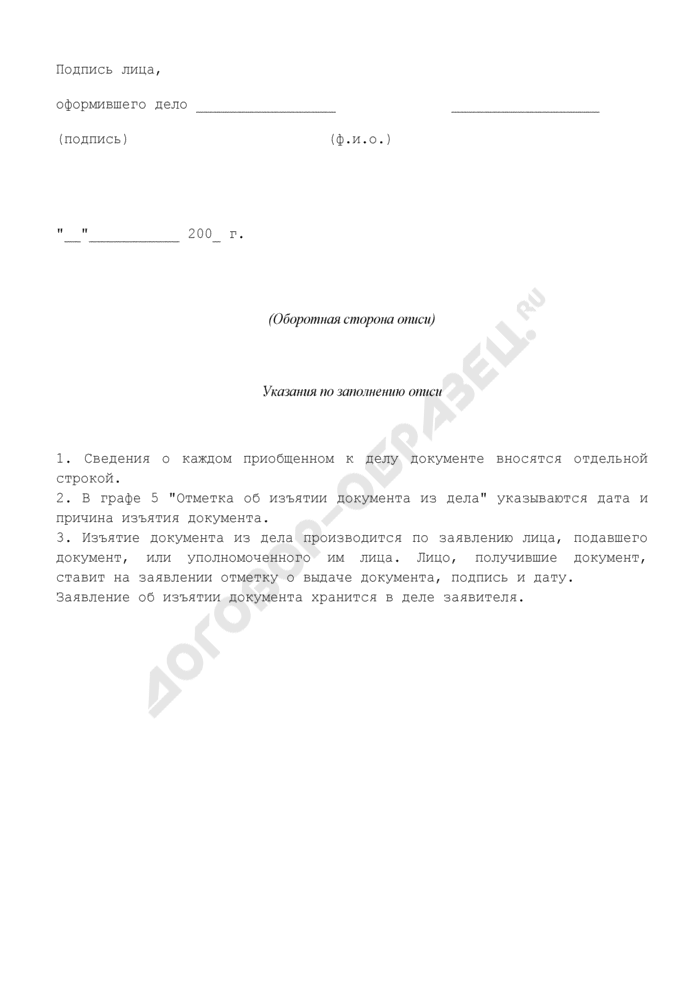Опись документов, находящихся в деле гражданина. Страница 2