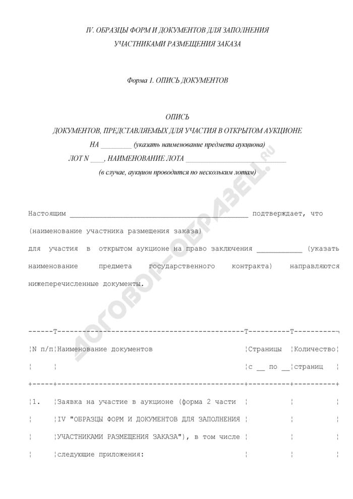 Опись документов, представляемых для участия в открытом аукционе на право заключения государственного контракта на поставки товаров, выполнение работ, оказание услуг для государственных нужд города Москвы. Форма N 1. Страница 1