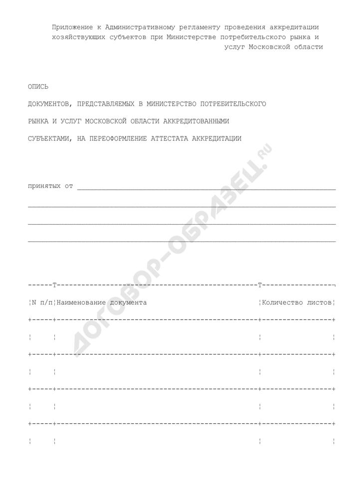 Опись документов, представляемых в Министерство потребительского рынка и услуг Московской области аккредитованными субъектами, на переоформление аттестата аккредитации. Страница 1