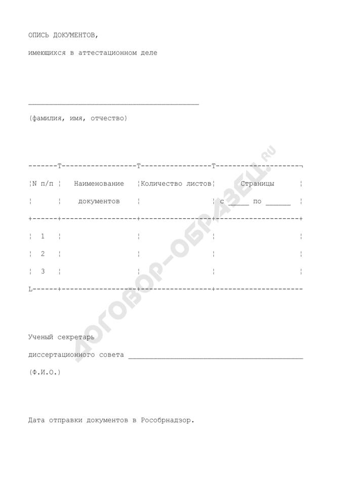 Опись документов, имеющихся в аттестационном деле соискателя ученой степени кандидата (доктора) наук. Страница 1