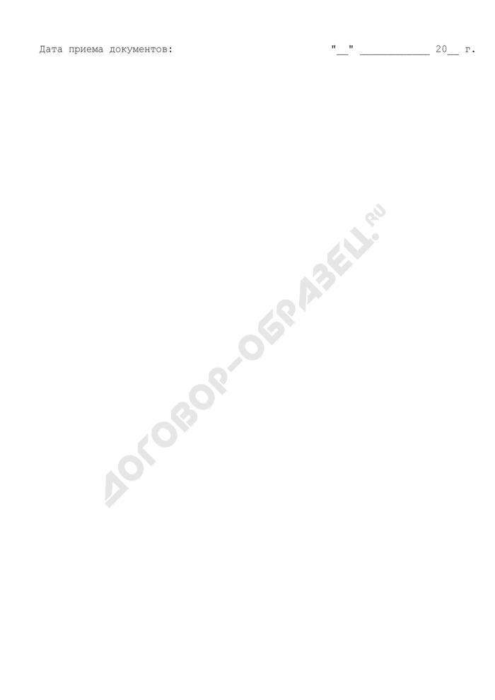 Опись документов, представленных на рассмотрение для заключения (изменения) соглашения об осуществлении туристско-рекреационной деятельности на территории особой экономической зоны (образец). Страница 3