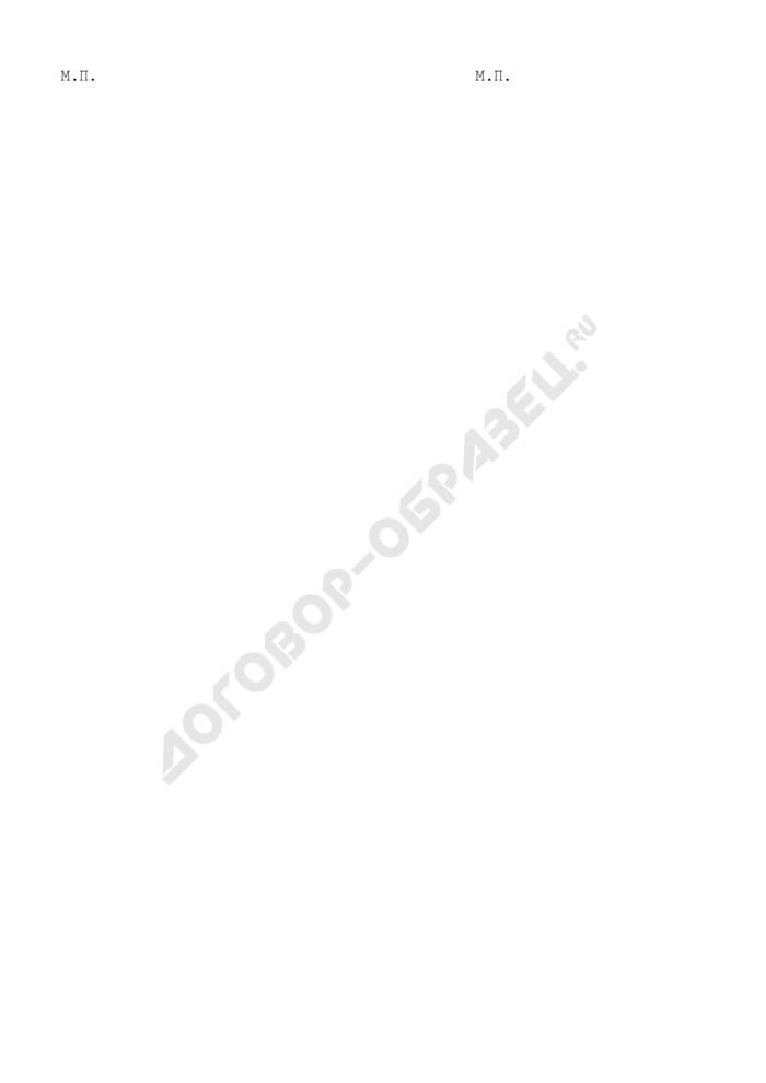 Бланк описи снабжения (приложение к контракту на модернизацию (переоборудование) судна). Страница 2