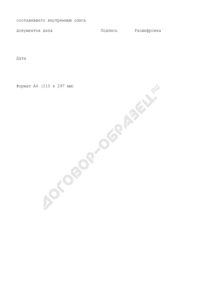 Форма внутренней описи документов дела Роспатента. Страница 2