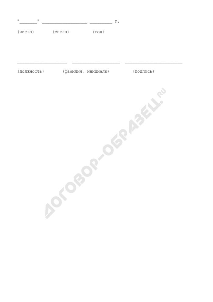 Форма заявления об учетной регистрации договоров о привлечении финансовых физических лиц в строительство жилья. Опись документов, прилагаемых к заявлению об учетной регистрации. Страница 2