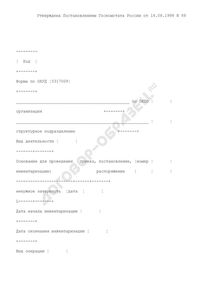 Инвентаризационная опись драгоценных металлов, содержащихся в деталях, полуфабрикатах, сборочных единицах (узлах), оборудовании, приборах и других изделиях. Унифицированная форма N ИНВ-8а. Страница 1