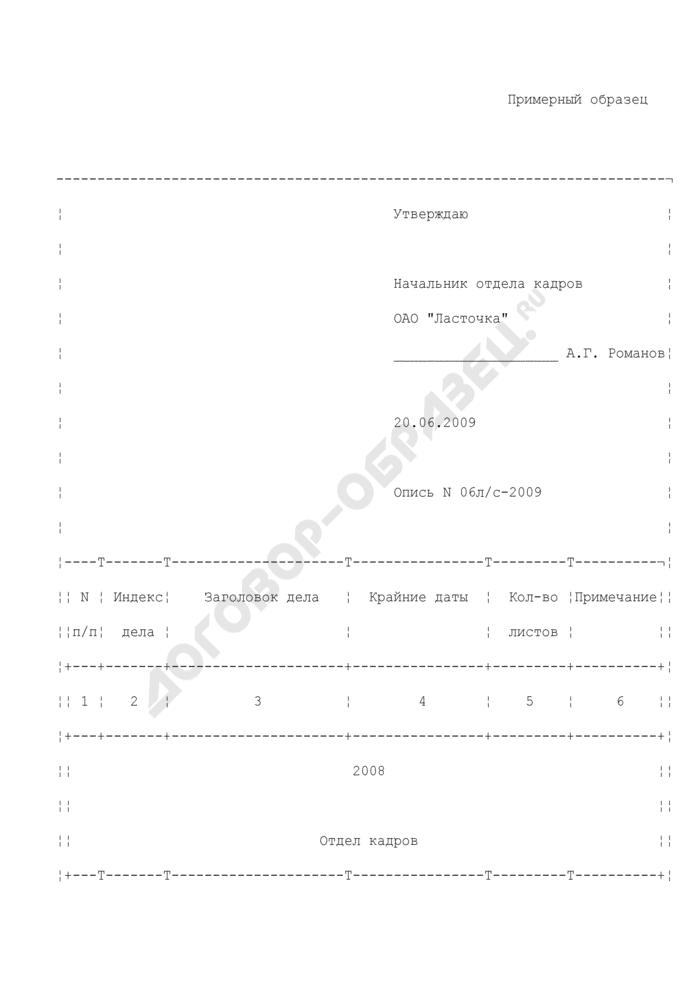 Форма сдаточной описи личных карточек работников подразделения предприятия (пример). Страница 1