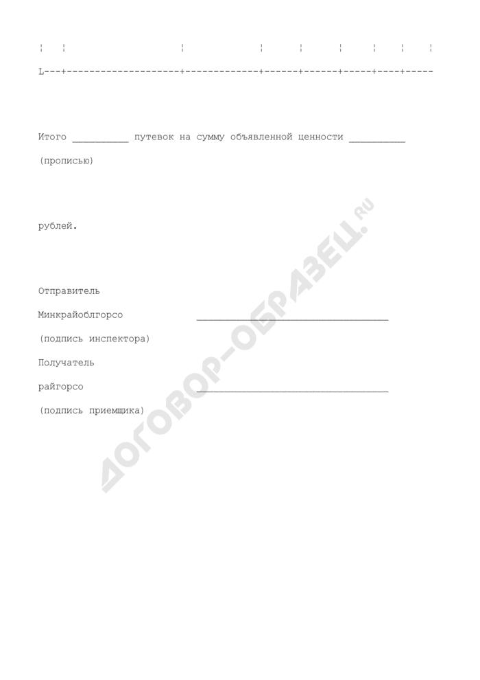 Опись вложений в ценное письмо на путевки для инвалидов или участников Отечественной войны, инвалидов труда и др.. Страница 2