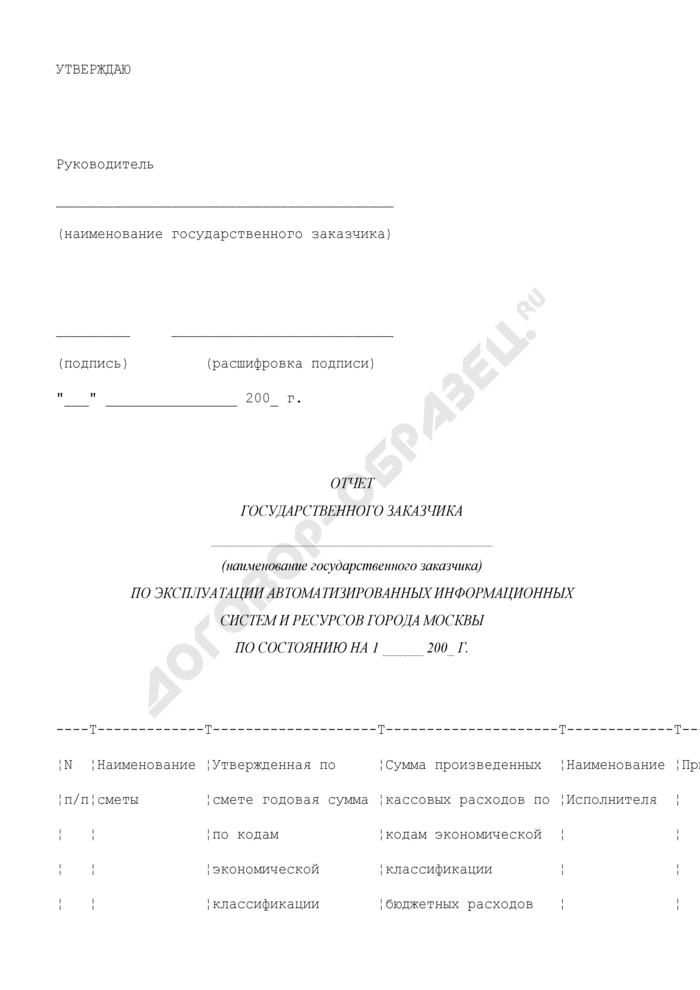 Отчет государственного заказчика по эксплуатации автоматизированных информационных систем и ресурсов города Москвы. Страница 1
