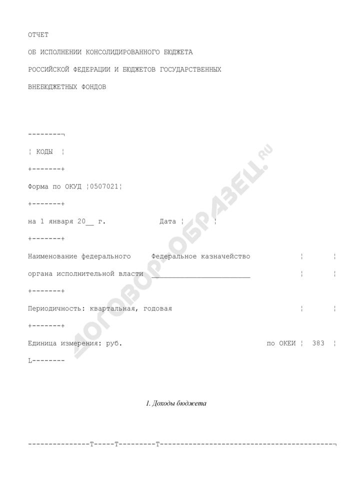 Отчет об исполнении консолидированного бюджета Российской Федерации и бюджетов государственных внебюджетных фондов, представляемый в Правительство Российской Федерации. Страница 1