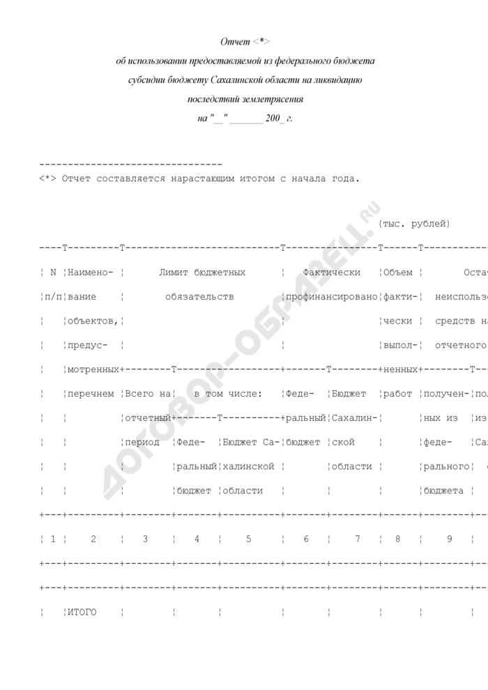 Отчет об использовании предоставляемой из федерального бюджета субсидии бюджету Сахалинской области на ликвидацию последствий землетрясения. Страница 1