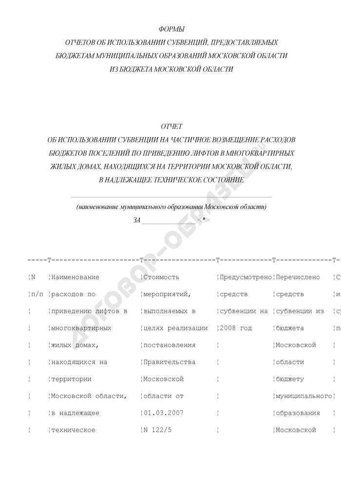 Отчет об использовании субвенции на частичное возмещение расходов бюджетов поселений по приведению лифтов в многоквартирных жилых домах, находящихся на территории Московской области, в надлежащее техническое состояние. Страница 1