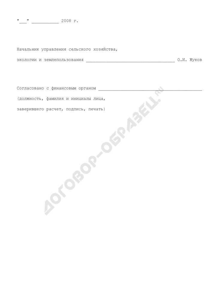 Отчет об использовании бюджетных средств на поддержку молочного животноводства по сельскохозяйственным товаропроизводителям Егорьевского муниципального района за 2008 год. Страница 2