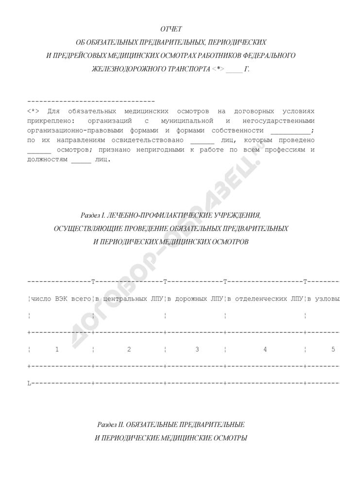 Отчет об обязательных предварительных, периодических и предрейсовых медицинских осмотрах работников федерального железнодорожного транспорта. Страница 1
