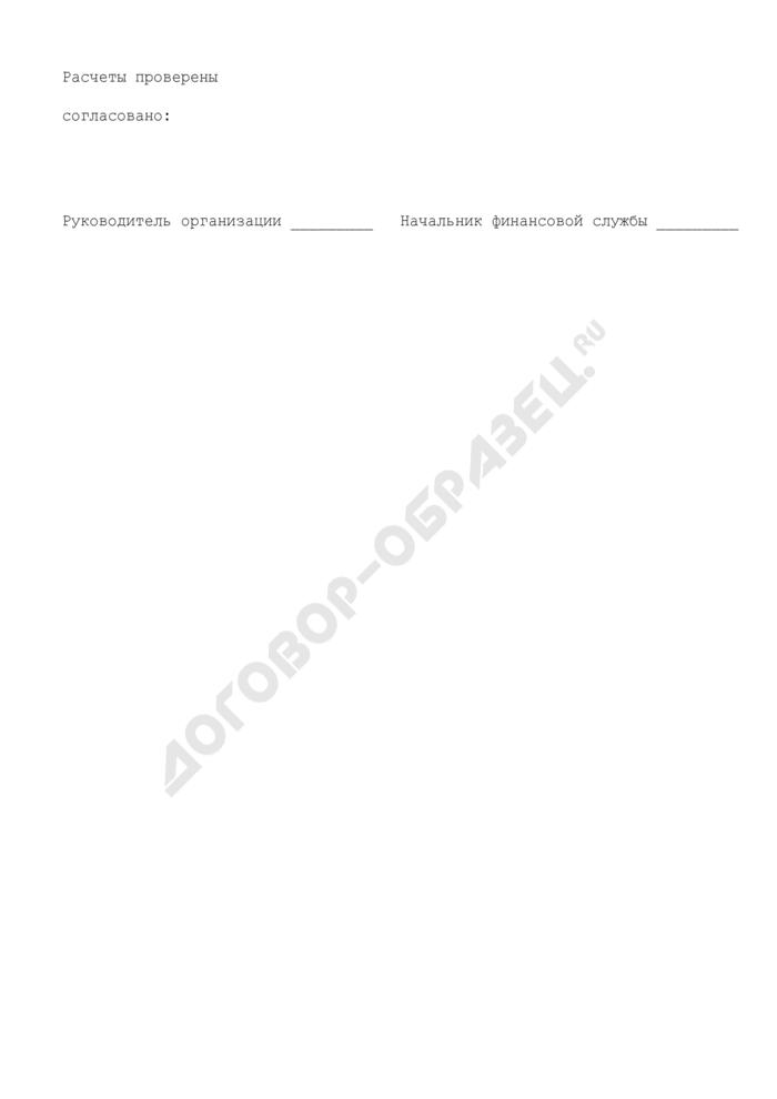 Отчет об оформлении проездных документов военнослужащим по воинским требованиям в пригородном сообщении пригородной пассажирской компании. Страница 2
