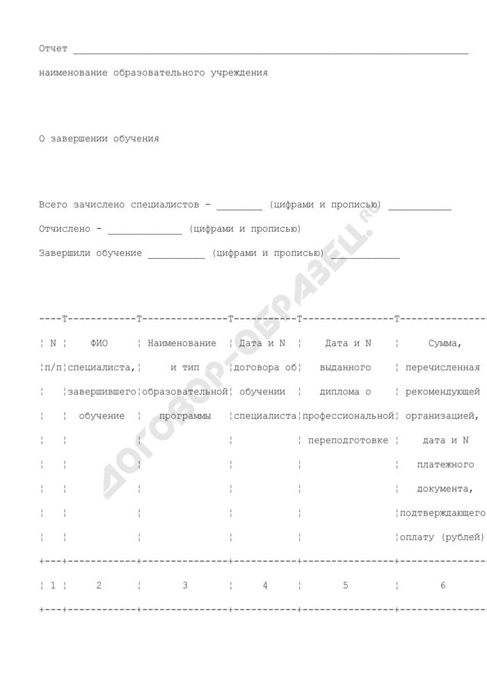 Отчет образовательного учреждения о завершении обучения (приложение к договору о порядке финансового обеспечения расходов, связанных с оплатой оказанных специалистам услуг по обучению в соответствии с Государственным планом подготовки управленческих кадров для организаций народного хозяйства Российской Федерации). Страница 1