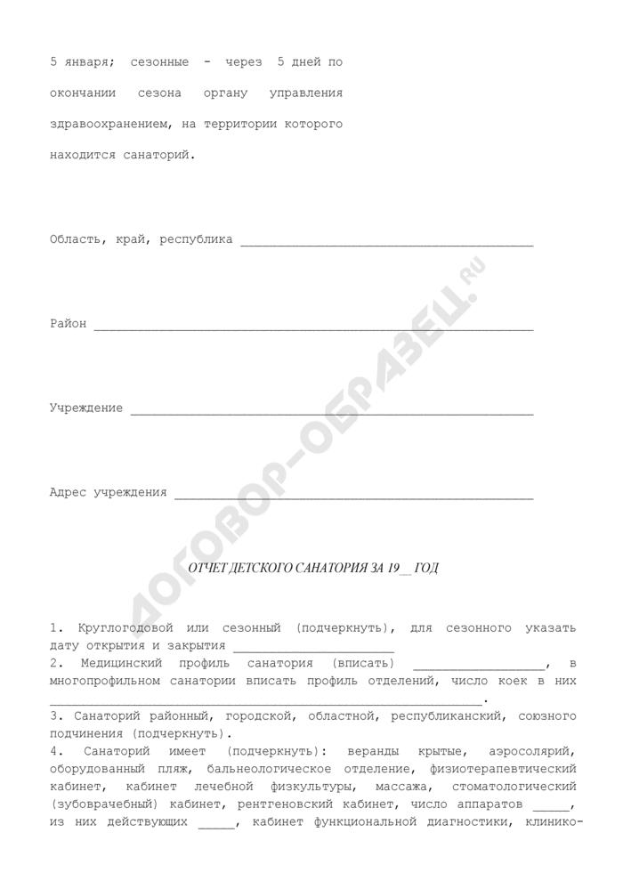 Отчет детского санатория. Форма N 44. Страница 2