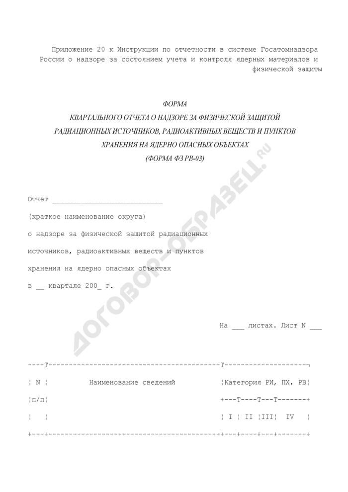 Форма квартального отчета о надзоре за физической защитой радиационных источников, радиоактивных веществ и пунктов хранения на ядерно опасных объектах. Форма N ФЗ РВ-03. Страница 1