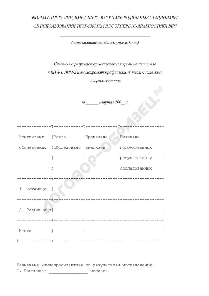 Форма отчета лечебно-профилактического учреждения, имеющего в составе родильные стационары, об использовании тест-систем для экспресс-диагностики ВИЧ. Страница 1