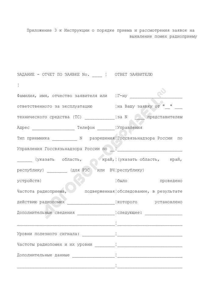 Задание-отчет по заявке на выявление помех радиоприему. Страница 1