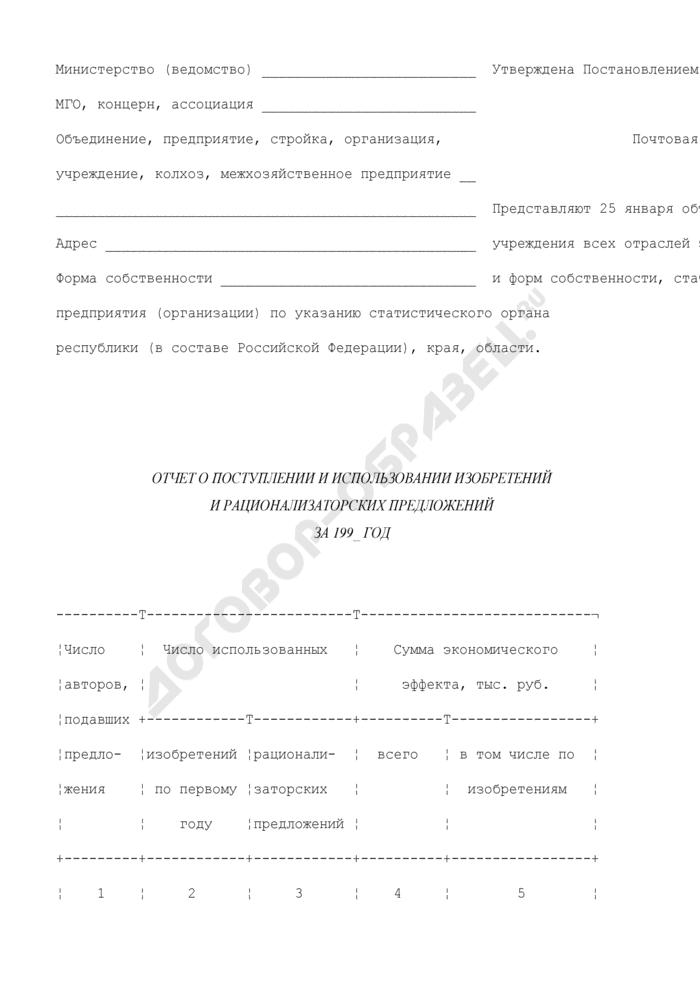 Отчет о поступлении и использовании изобретений и рационализаторских предложений. Форма N 4-нт (краткая). Страница 2